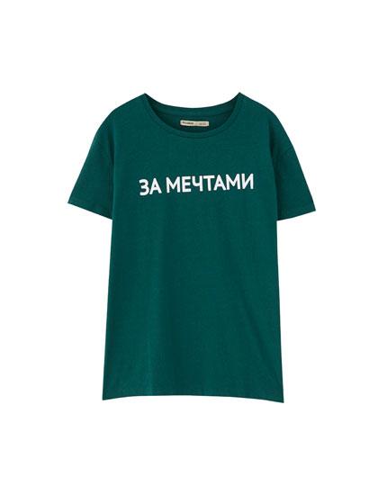 T-shirt med russisk tekst