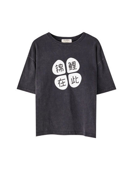 T-shirt with Chinese characters