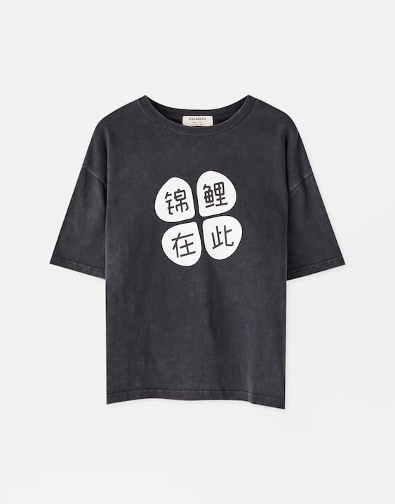 53fb8ac6f T-shirt with Chinese characters - PULL&BEAR