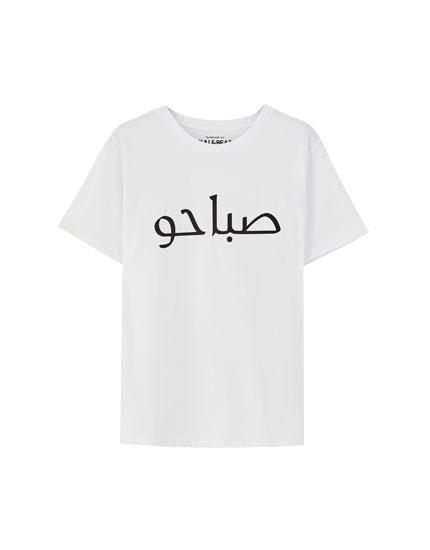 White T-shirt with slogan