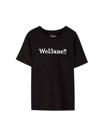 Black T-shirt with phrase